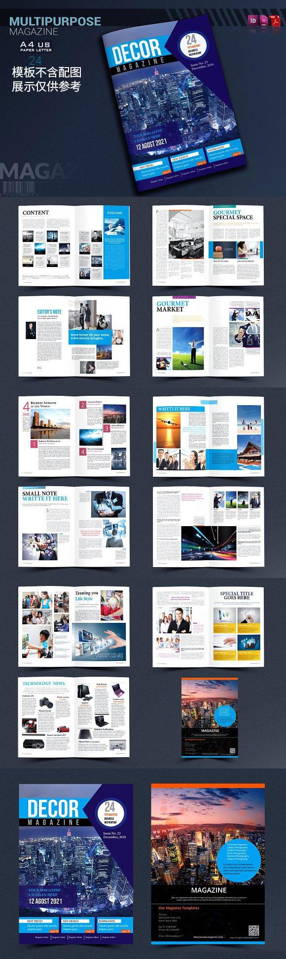 科技杂志画册模板