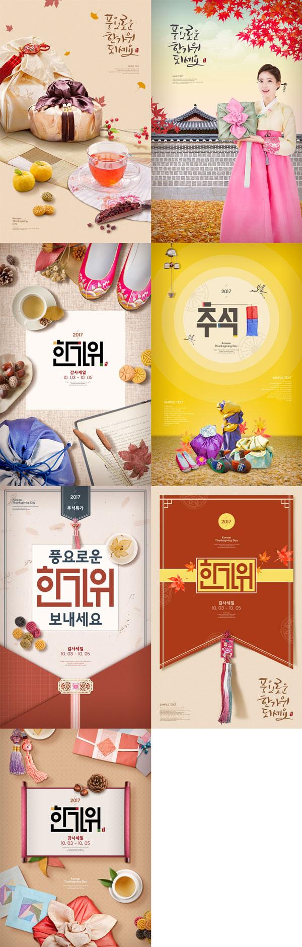 韩国中秋海报