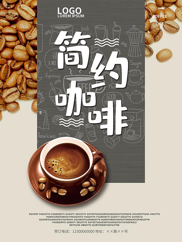 简约咖啡宣传海报
