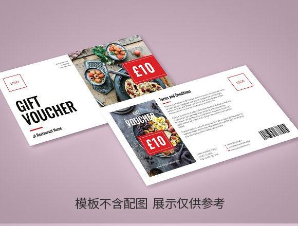 餐厅礼品券模板