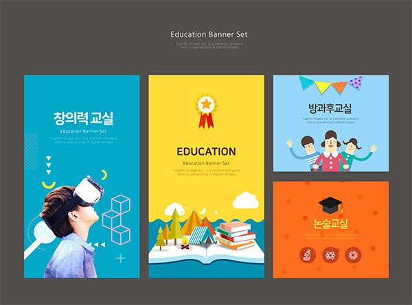 儿童教育Banner