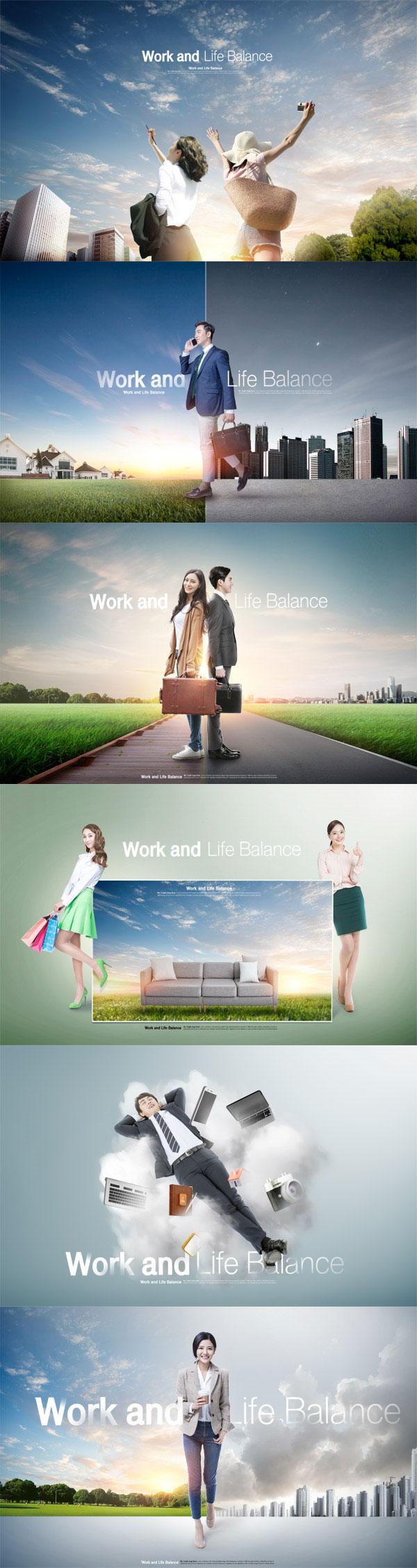 工作与生活平衡海报