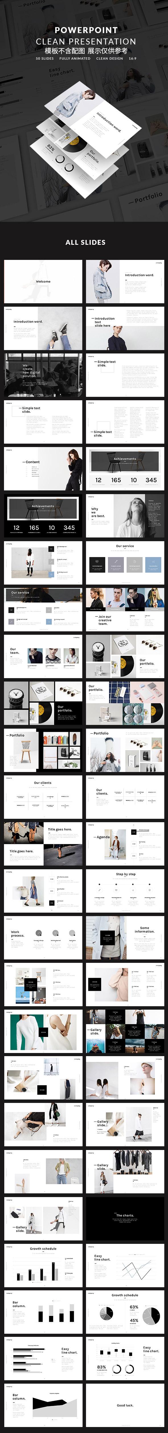 产品方案展示PPT