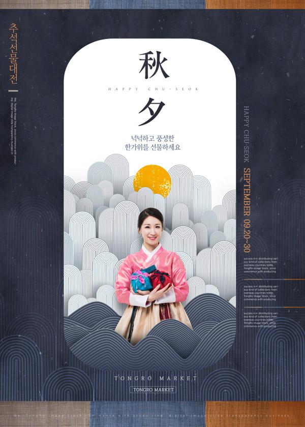 传统人物中秋海报