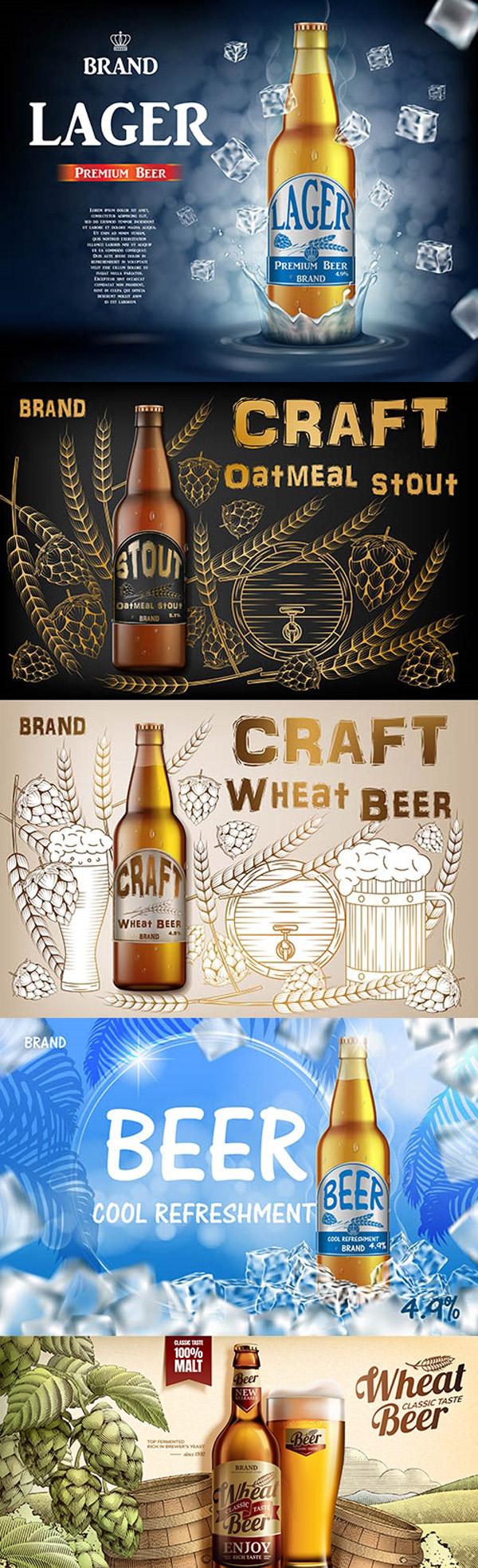 矢量啤酒海报