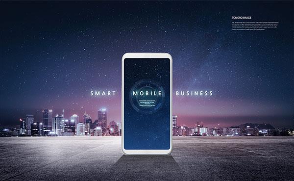 智能移动业务海报