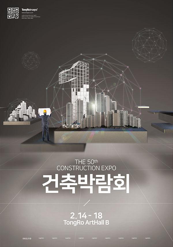 建设博览会海报