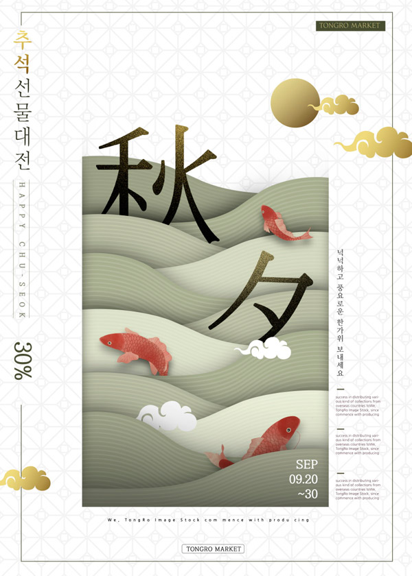 中秋传统促销海报