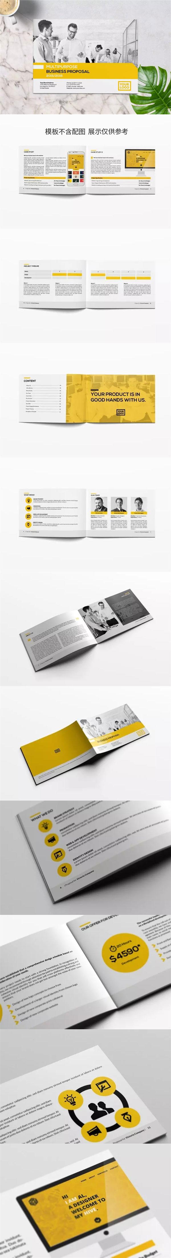 横板企业画册