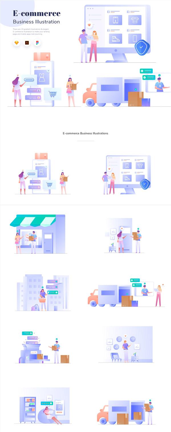 电子商务商业插画