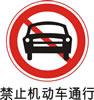 交通禁令标志-禁止机动车通行