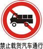 交通禁令标志-禁止载货汽车通行