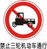交通禁令标志-禁止三轮机动车通行