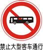 交通禁令标志-禁止大型客车通行