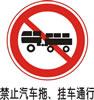 交通禁令标志-禁止汽车拖挂车通行