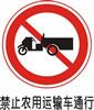 交通禁令标志-禁止农用运输车通行