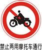 交通禁令标志-禁止两用摩托车通行