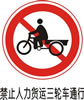 交通禁令标志-禁止人力货运