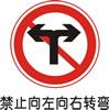 交通禁令标志-禁止向左向右转变
