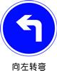 交通指示标志-向左转弯