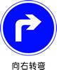 交通指示标志-向右转弯