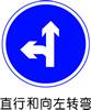 交通指示标志-直行和向左转