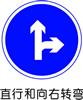 交通指示标志-直行和向右转