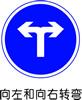 交通指示标志-向左向右转弯