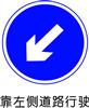 交通指示标志-靠左侧道路行
