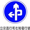 交通指示标志-立交直行和左