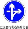 交通指示标志-立交直行和右