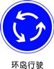 交通指示标志-环岛行驶