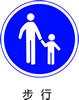 交通指示标志-步行