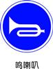 交通指示标志-鸣喇叭
