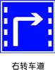 交通指示标志-右转车道