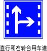 交通指示标志-直行和右转合