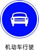 交通指示标志-机动车行驶