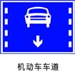 交通指示标志-机动车车道