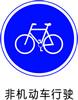 交通指示标志-非机动车行驶