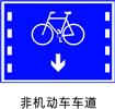 交通指示标志-非机动车车道