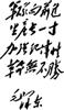 矢量毛泽东书法
