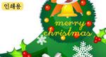 圣诞节矢量素材_12