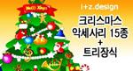 圣诞节矢量素材_32