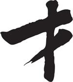 翰墨宝典-三画_40