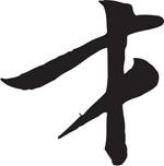 翰墨宝典-三画_42