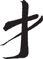 翰墨宝典-三画_43