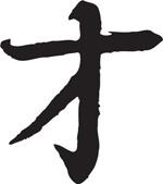 翰墨宝典-三画_47