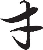 翰墨宝典-三画_51