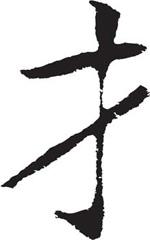 翰墨宝典-三画_52