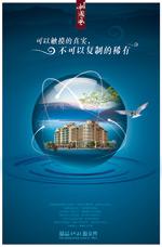 地产广告PSD_5
